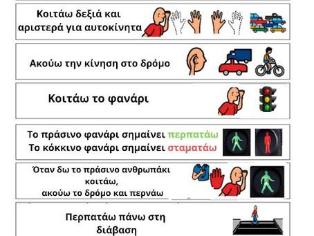 Διασχίζοντας με ασφάλεια το δρόμο!!  Οπτικοποιημένο υλικό για παιδιά με Αυτισμό