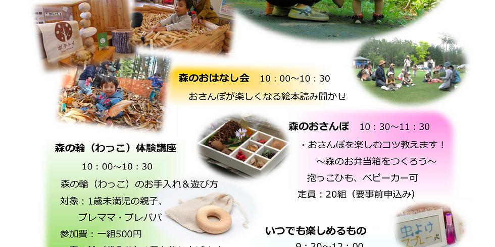はじめての森さんぽ with 森の輪