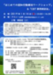 第一回京都CBT事例検討会広報10.jpg