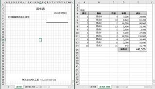 Excelで列幅や行の高さ、レイアウトが異なる複数のシートを一つにまとめる