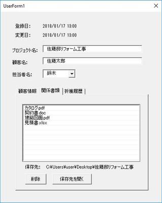 ListView にファイルをドラッグ&ドロップして登録する (その2)実ファイルを指定フォルダにコピー・削除