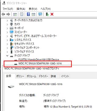 内蔵SSDのクローンを作る