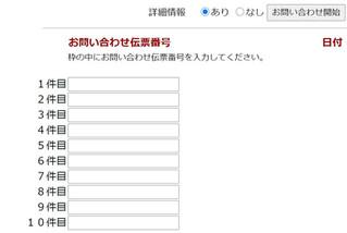 すぐ使う人のための Excel VBA + WebAPI - クロネコヤマト問い合わせ -