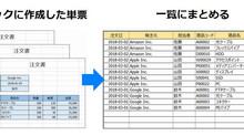 Excel VBA 単票(別個のブック)からデータを抽出して一覧にまとめる