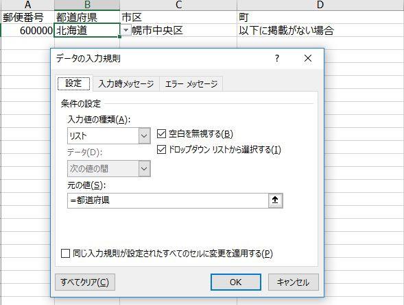 Excel 郵便番号データ&入力規制リストでプルダウンメニューから住所入力