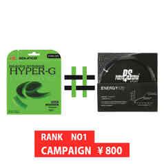 HYPER-G 1.25mm × ENERGY 1.25mm