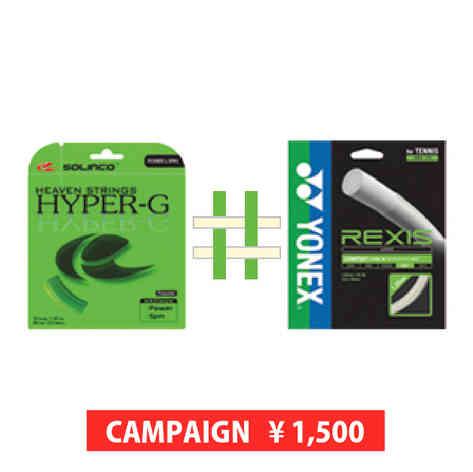 HYPER-G 1.25mm × REXIS 1.25mm