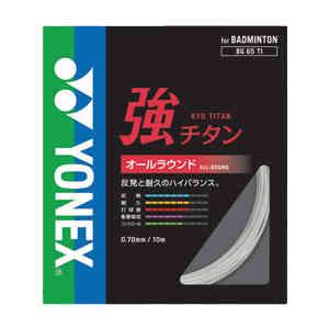【YONEX】強チタン