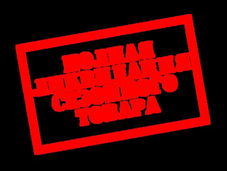 ЛИКВИДАЦИЯ!