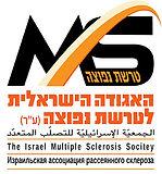 The Israel MS Society - New Logo.jpg