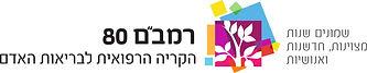 Rambam_80_Logo_print_ Heb.jpg