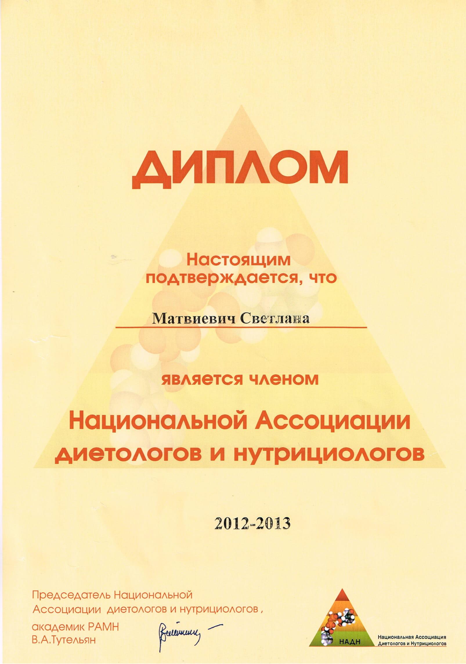 Diploma NADN Russia 2012