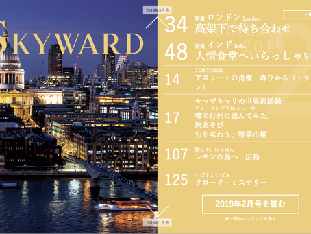 Top feature on Skyward about London is online till 31st Jan 2020