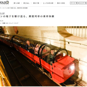 Mail Train on online travel magazine from JAL