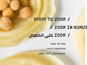 תערוכה קומפלט: Zoom על חומוס