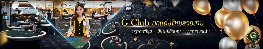 gclub-banner.png