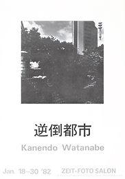 1982/1/18-30