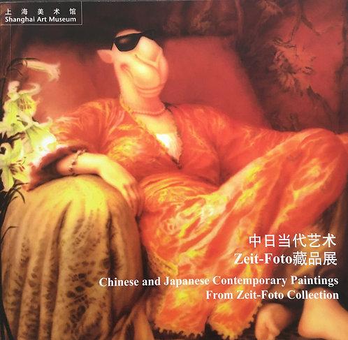2008年、Zeit-Fotoのコレクションにより上海美術館で開催された「中日当代芸術 Zeit-Foto蔵品展」のカタログ。