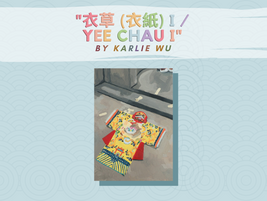 """衣草 (衣紙) I / Yee Chau I"""