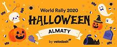 halloween almaty.jpeg
