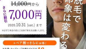 【2020年 10月限定】メンズ向けキャンペーンのお知らせ