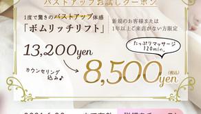 コピー: 【2021年 6月限定】キャンペーンのお知らせ