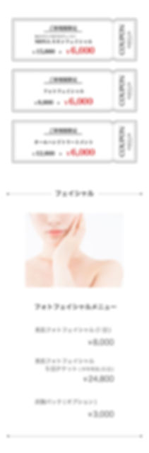 menu_facial_mobile_02.jpg
