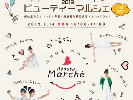【お知らせ】『2019 Beauty Marche』への参加が決定しました!