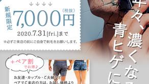 【2020年 7月限定】メンズ向けキャンペーンのお知らせ