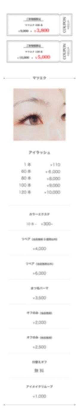 menu_eyelash_mobile_02.jpg