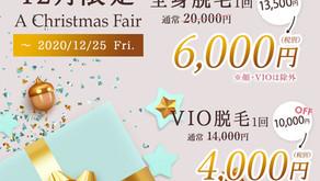 平日限定クリスマスフェア♪【2020年 12月25日まで開催!】