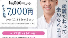 【2020年 11月限定】メンズ向けキャンペーンのお知らせ