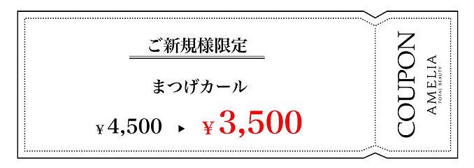 【ご新規様限定】まつげカール4,500円から3,500円!大人気メニューです。