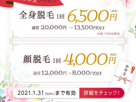 【2021年 1月限定】お年玉キャンペーンのお知らせ