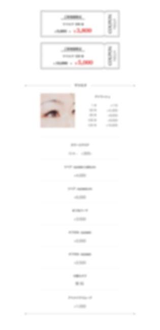 menu_eyelash_02.jpg
