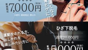 【2020年 9月限定】メンズ向けキャンペーンのお知らせ