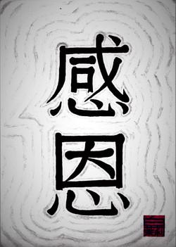 05 - 感恩 (Grattitude)