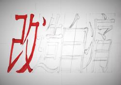 04 - 改造自疼 (Transforming One's Pain)