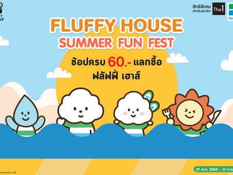FamilyMart Thailand SUMMER FUN FEST!