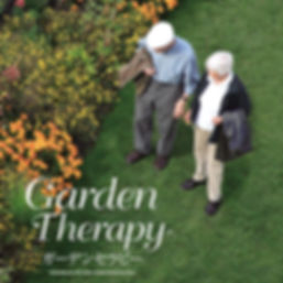 ガーデンセラピー.jpg