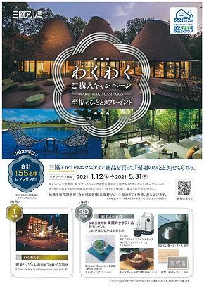 2021.1.12~5.31【三協】わくわくご購入キャンペーン表.jpg
