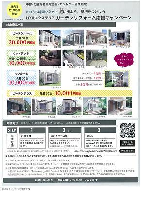 2021.3.1~6.30【LIXIL】ガーデンリフォーム応援キャンペーン