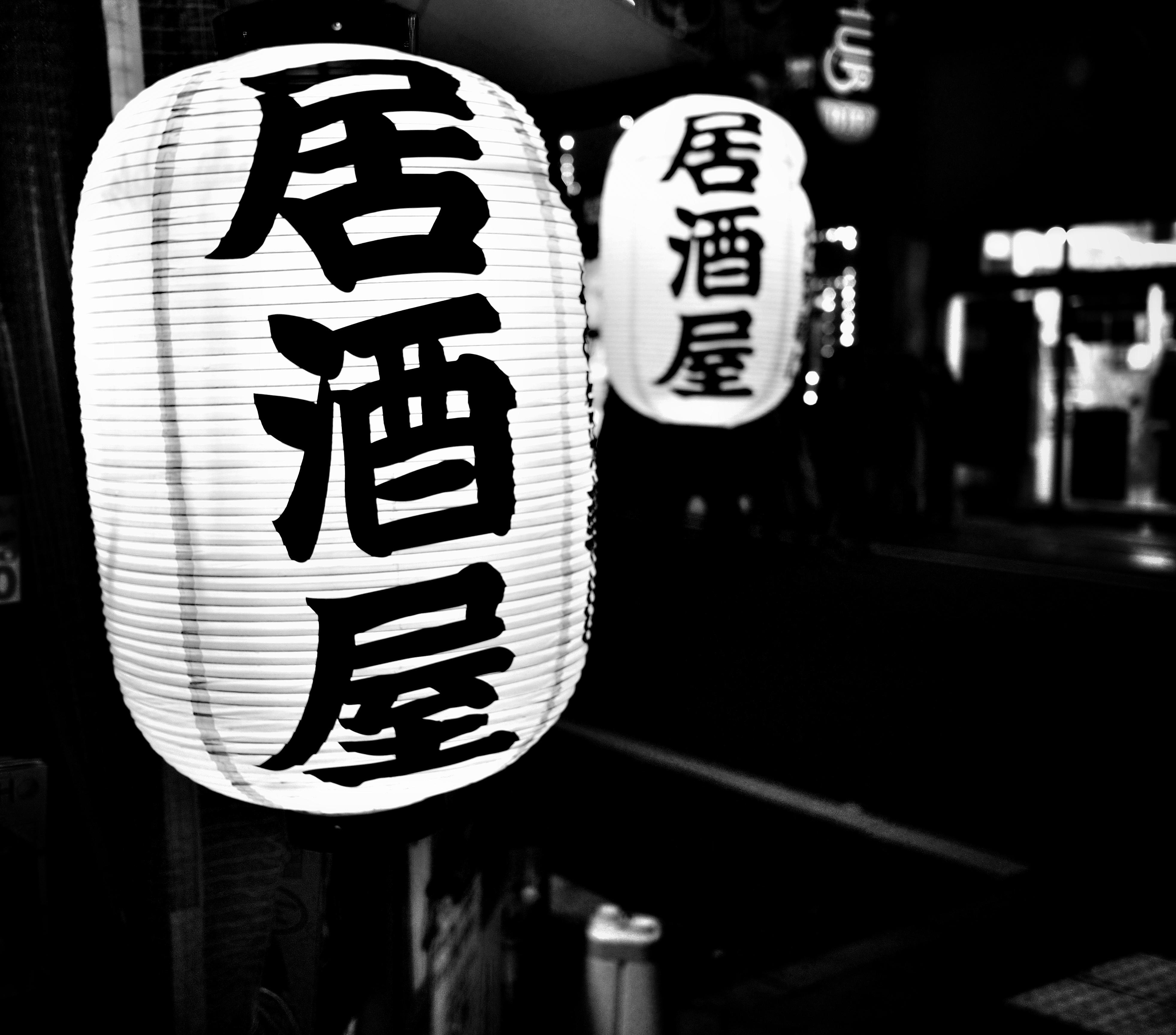 Izakaya Lanterns, Suginami Tokyo