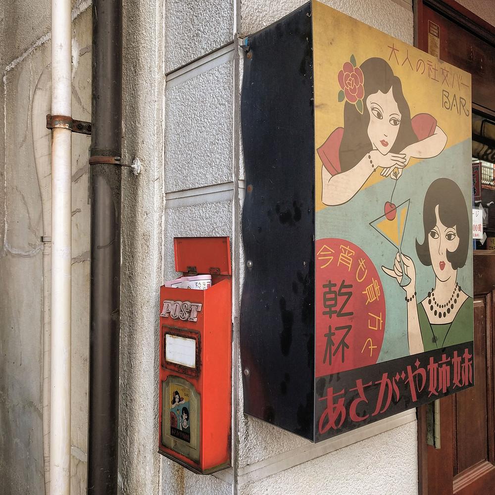 Asagaya Shimai Bar Tokyo