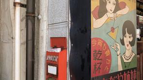 Tokyo West-Side Izakaya & Bar Tours