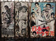 Retro Japanese theatrical poster outside a Tokyo street food vendor