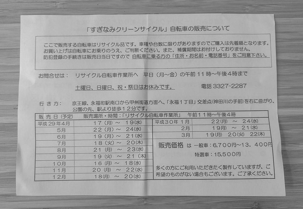Suginami Silver Jinzai Center, Green Cycle dates 2017 and 2018.