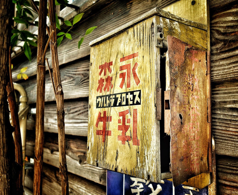 Retro Japanese Milk Box