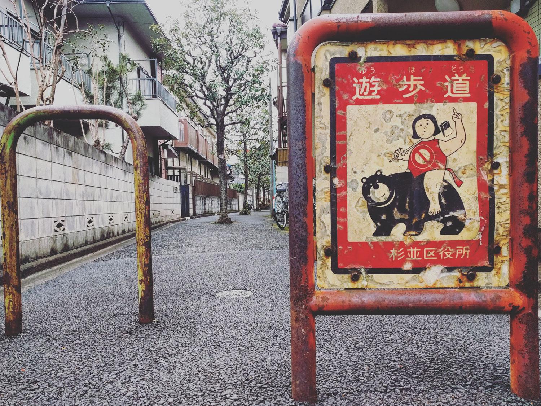 Suginami Side Street