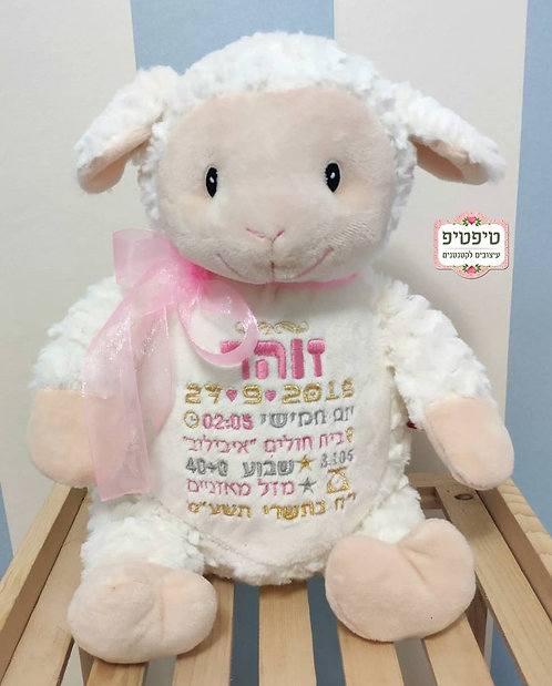 בובת רקמה- כבשה